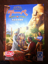 Thebes_01